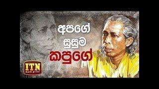 Nomiyena Sihinaya ~ අපගේ සුසුම කපුගේ ~ Gunadasa Kapuge | ITN Thumbnail
