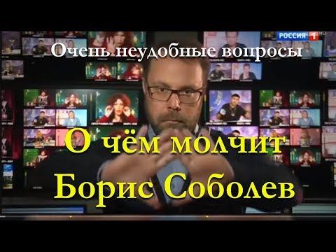 Идущие к Чёрту НЕУДОБНЫЕ вопросы Борису Соболеву.