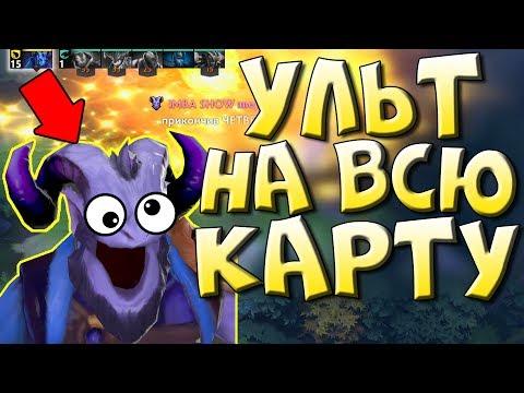видео: 🖕🏻УСИЛИВАЕМ РИКИ В х100 РАЗ! [ИМБАНУТАЯ ДОТА] # 5