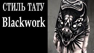 Татуировки в стиле блэкворк  фото Черная татуировка