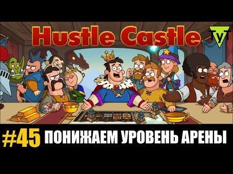 Hustle Castle [Android] #45 Понижаем уровень арены