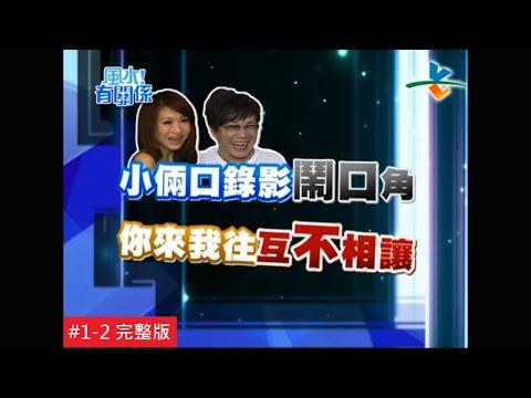 【完整版】風水有關係-沈玉琳 阻礙求子的壞風水?!(詹惟中) 1-2 /20110925