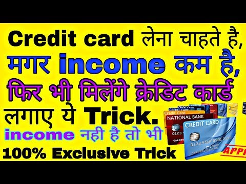 How to apply credit card online without income   Get credit card without salary exclusive Trick