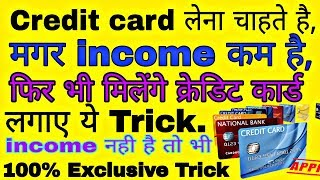 How to apply credit card online without income|| Get credit card without salary exclusive Trick