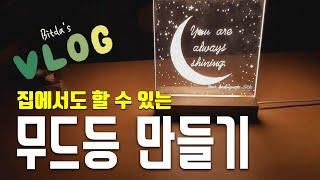 [빛다TV] ep01. 무드등 만들기 - 기념일 선물로…