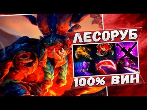 видео: ЛЕСНОЙ ТРОЛЛЬ ВЫНЕС ДО 30 МИНУТЫ | ТАКТИКА 100% ВИН ДОТА 2 troll ПАТЧ 7.06