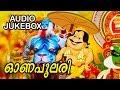 New Malayalam Album | Onapulari [ 2015 ] | Onappattukal | Audio Jukebox video