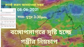 west bengal weather news today live|weather report today live bengali|weather today live 08/06/2021