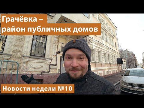 Новости района проституток