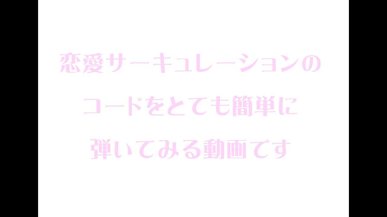 サーキュ レーション コード 恋愛