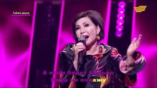 Роза Рымбаева-Верьте в любовь, девчонки (Кел шырқайық 2017) {live}