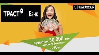 Банк Траст Украина – условия кредита, заявка на кредит онлайн