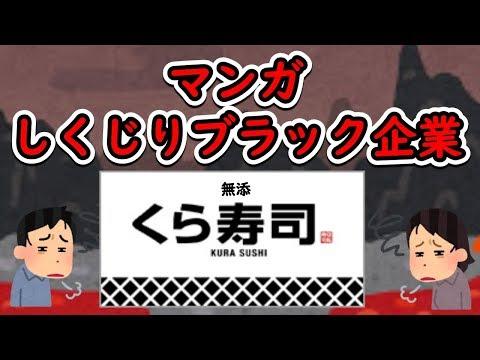 【マンガしくじりブラック企業】無添くら寿司:誇大広告~くらコーポレーション~しくじり企業認定