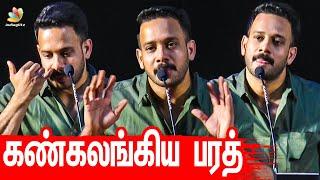 Actor Bharath Motivational Speech | Kaalidas success meet