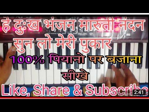 He Dukh Bhanjan Maruti Nandan Sun Piano Harmonium Keyboard Cover Tutorial  By Kamal Kumar
