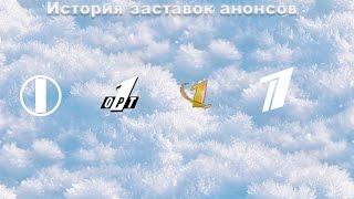 """История заставок выпуск №21 заставки анонсов """"Первый канал"""""""
