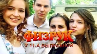 Физрук 2 сезон  трейлер  НОВЫЙ!!!