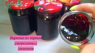 Варенье из черной смородины с лимоном на зиму.Рецепт смородинового варенья с лимоном.Консервация