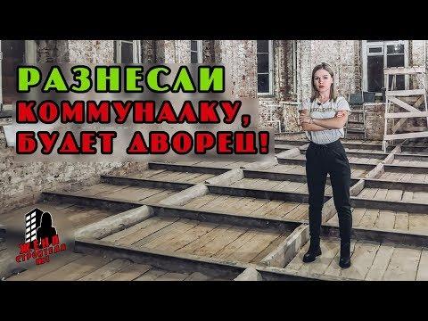 Ремонт в Старом фонде в Санкт-Петербурге / Капитальный ремонт квартиры в СПб