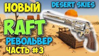 НОВЫЙ RAFT И ПЕРВЫЙ РЕВОЛЬВЕР   ГЛУБОКАЯ ШАХТА   ВЫЖИВАНИЕ   Desert Skies 3