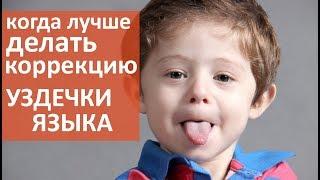 Уздечка языка. 😝 В каком возрасте лучше делать коррекцию уздечки языка? Мать и Дитя Кунцево
