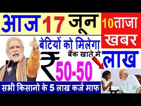 Today Breaking News ! आज 17 जून 2019 के मुख्य समाचार बड़ी खबरें PM Modi news, RBI, ATM, petrol price