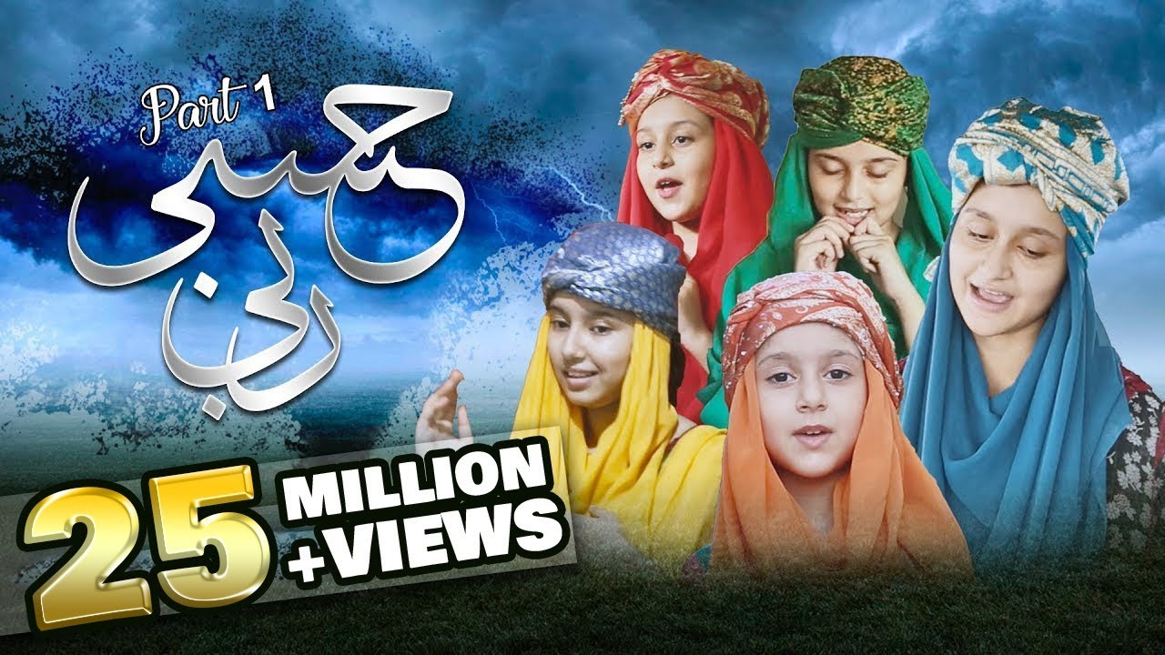 Allah Ne Mujh ko paida kiya | Huda sisters | New kids Nasheed | Hasbi Rabbi | RR by Aljilani Studio