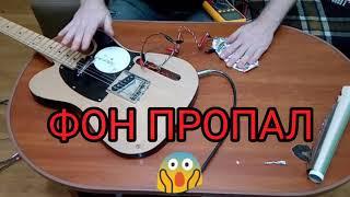 экранировка гитары фольгой - как это работает