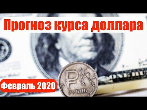 Прогноз курса доллара на февраль 2020 года. Доллар рубль курс. Курс доллара сегодня