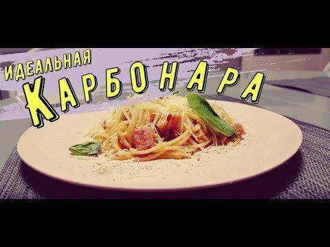 Паста Карбонара (простой и вкуснейший рецепт)