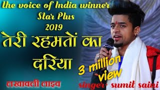 singer sumit saini  तेरी रहमतों का दरिया  स्वर सुमित सैनी the voice of India winner 2019