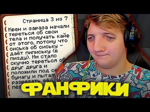 ЭРОТИЧЕСКИЕ ФАНФИКИ - Реакция Пятерки Нарезка Фуга ТВ