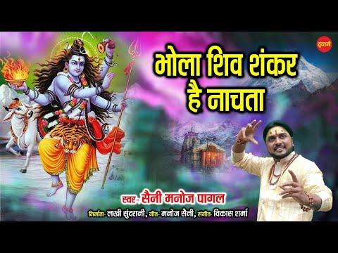 भोला शिव शंकर है नाचता - Bhola Shiv Shankar Hai Nachata - Saini Manoj Pagal - Lord Shiva HD Video