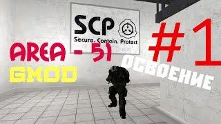 Area-51 l Зона - 51 l Garry's Mod Area - 51 l SCP RP l #1 Освоение на сервере!