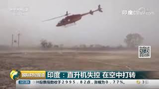 [国际财经报道]美国:一小型飞机在沙漠中迫降| CCTV财经