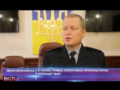 """В Україні триває операція """"Мак"""""""