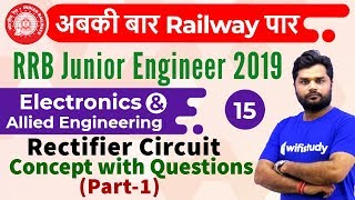 9:00 AM - RRB JE 2019 | Electronics Engg by Ratnesh Sir | Rectifier Circuit (Concept with Questions)