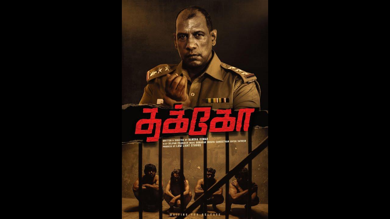 Thakko - Tamil Short Film | Official Trailer | By NandaKumar K