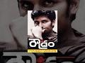 Jiiva's Roudram Full Length Telugu Movie || Telugu 2015 Full Length Movies,