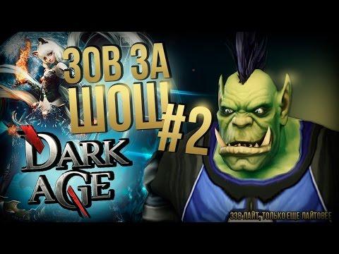 [ЗЗШ #2] Обзор Dark Age