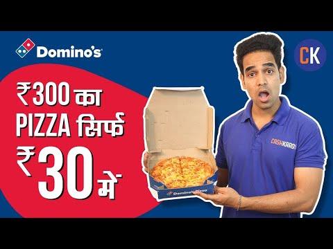 Loot Dominos Coupons: ₹300 Ka Pizza Sirf ₹30 Me Using Dominos Coupons