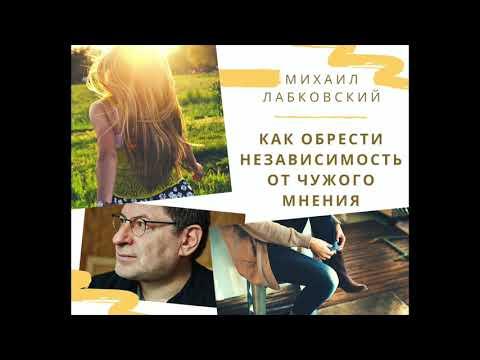 Михаил Лабковский - Как обрести независимость от чужого мнения