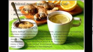 Имбирный чай с чесноком - рецепт