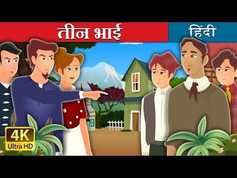 तीन भाई   Three Brothers Story In Hindi   बच्चों की हिंदी कहानियाँ   Hindi Fairy Tales