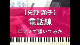 矢野顕子さんの名曲「電話線」(1976)です。歌マネは清水ミチコさんの様にはできないので、ご勘弁下さい。歌の部分は適当に弾いています。...