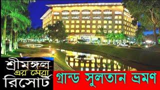 Grand Sultan Tea Resort & Golf Srimongal Sylhet Bangladesh | গ্র্যান্ড সুলতান টি  রিসোর্ট শ্রীমঙ্গল