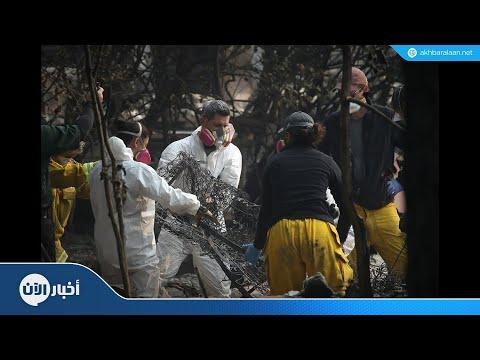 1000 مفقود جراء حرائق الغابات في كاليفورنيا  - نشر قبل 5 ساعة
