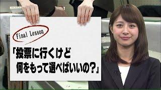 林美沙希と学ぶ『モットおしえて!総選挙』最終回(14/12/10) 美沙希 検索動画 30