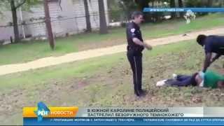 В Южной Каролине полицейский застрелил безоружного темнокожего