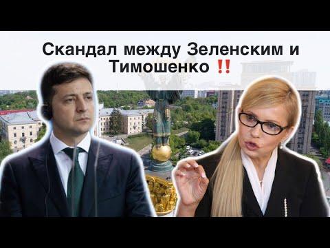 Тимошенко попала под горячую руку Зеленского: детали конфликта